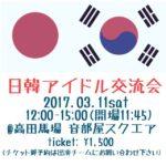 韓流 イベント