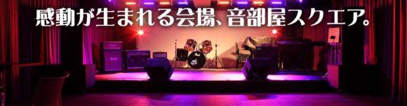 永尾まりや さんのファンイベントが開催される音部屋スクエア。