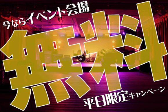 新宿 高田馬場 イベント会場 音部屋スクエア の 無料会場利用キャンペーン