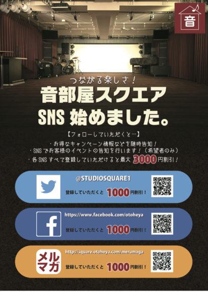 音部屋スクエア SNS Facebook Twitter メルマガ