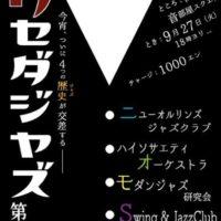 早稲田jazz