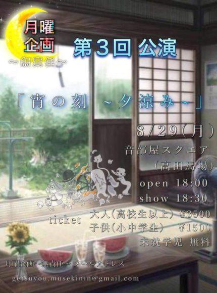 ダンスライブ 音部屋で行われた『宵の刻〜夕涼み〜』イベントの画像