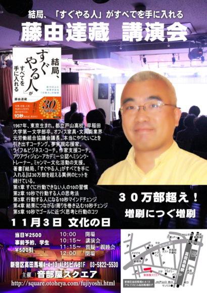 藤由達蔵 先生の講演会 東京都 新宿区 高田馬場 2016/11/3