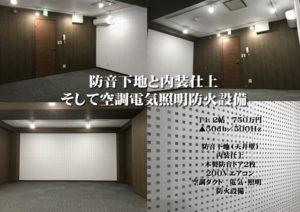 音部屋スクエア 運営会社パンフ 防音室、音楽スタジオの設計施工