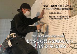 音部屋スクエア 運営会社パンフ 吸音壁残響音のる壁の施工