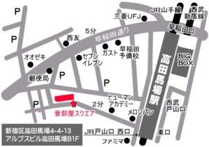 新宿区 コンサート会場 音部屋スクエア 地図 マップ