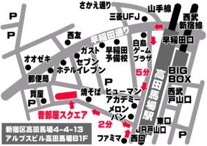 音部屋スクエア アクセス 地図