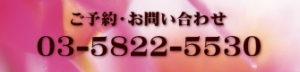 新宿レンタルスペース 音部屋スクエア お問合せ