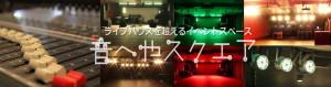 新宿駅と池袋駅の近くのライブハウスよりオススメ!防音のレンタルスペース「音部屋スクエア」