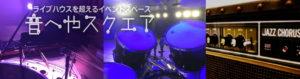 ドラムスとグランドピアノが無料!格安なのにライブハウスより音響や照明が最高!防音のレンタルスペース「音部屋スクエア」
