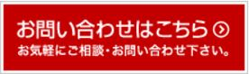 otoheya_toiawase
