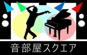 音部屋スクエア 新宿イベントスペース