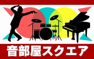 音部屋スクエア 新宿の演奏ダンスできる貸切イベント会場貸スペース