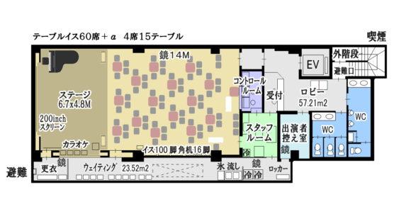 テーブル 椅子 レイアウト例 新宿イベント会場