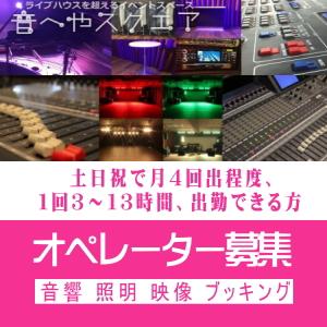 音響オペレーター 照明オペレーター スタッフ募集 東京都新宿区