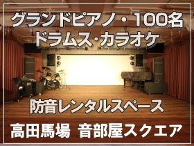 新宿区にある防音のレンタル&イベントスペース