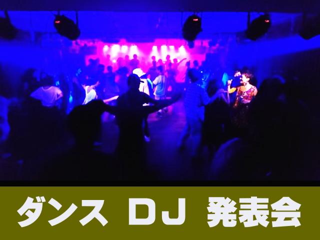 音部屋スクエア 新宿区にあるダンスイベント会場 DJができる貸し店舗 ダンス発表会ができる貸しスペース