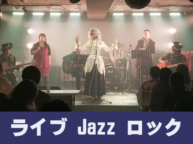音部屋スクエア 新宿区にあるジャズ ライブ ロック ヘビメタ アニソンイベント会ができる貸しスペース ライブハウス