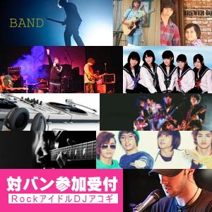 東京 ライブ出演募集 ロックバンド アイドル DJ シンガーソングライター